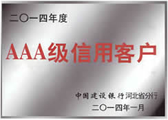 A photo of AAA Grade Credit Customer awarded by China Construction Bank in January, 2014.
