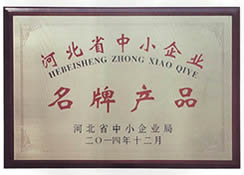 A photo of Hebei Province Small Medium Enterprise Brand-name Products awarded by Hebei Small Medium Enterprise Agency in December, 2014.