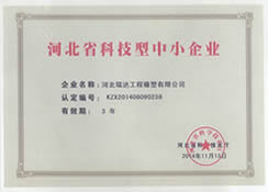 A photo of Hebei Province Technology Small Medium Enterprise awarded by Hebei Science and Technology Agency on November 13th, 2014.