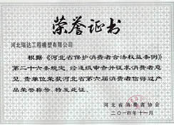 A photo of Honor Certificate awarded by Hebei Consumer Association in November, 2014.