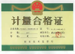 A photo of Measurement Certificate awarded by State Technical Supervision Bureau.