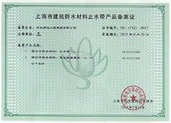 A photo of Shanghai Building Waterproof Material Waterstop Product Record Card awarded by Shanghai Chemical Building Material Industry Association on February 10th, 2015.