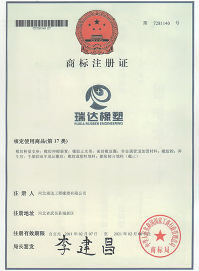 A photo of Trademark Registration Certificate awarded by Trademark Office of People's Republic of China State Administration for Industry and Commerce.