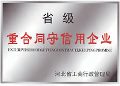 A photo of Province Grade Enterprise of Value Contract and Keeping Promise awarded by Hebei Administration for Industry and Commerce.